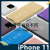 iPhone 11 Pro Max 電鍍半透保護套 鏡面側翻皮套 免翻蓋接聽 原裝同款 支架 手機套 手機殼