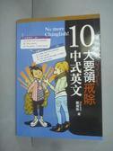【書寶二手書T3/語言學習_HJQ】10大要領戒除中式英文_鄧海珠