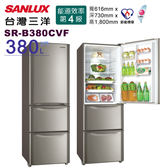 【Bevis畢維斯】SANLUX 台灣三洋 SR-B380CVF 380L 直流變頻冰箱【公司貨】
