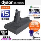 保固15個月 Anewpow 新銳動能 Dyson V10 SV12 系列 高容量 副廠鋰電池 DC1030 電池