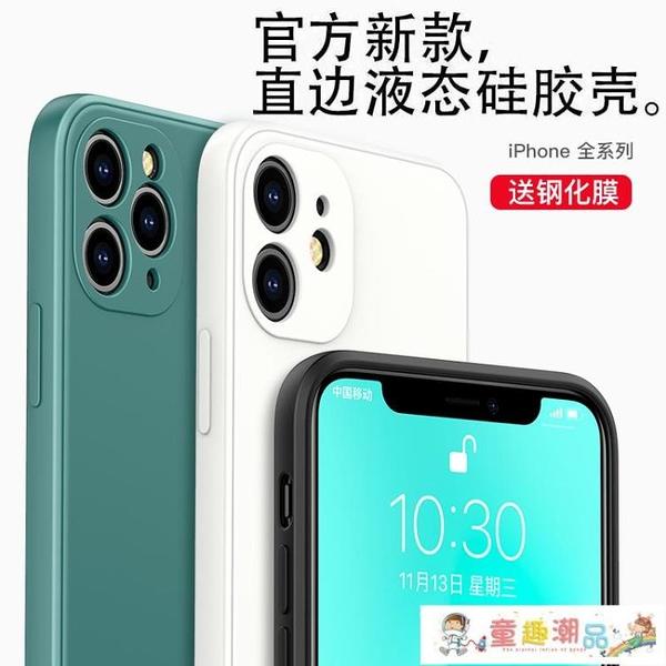 蘋果手機殼 蘋果12手機殼iPhone11Pro Max液態x硅膠xr八7/6新款xsmax全包12Promax防摔6s 童趣