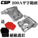 【CSP】200A大型平式鉛頭 附絕緣護套 電池頭 電池樁頭 電瓶頭 樁頭改裝 電池頭氧化 汽車 貨車
