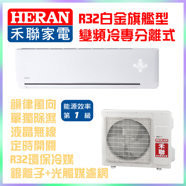 禾聯冷氣白金旗艦系列變頻冷專型適用13-15坪 HI-GA72+HO-GA72(含基本安裝+舊機回收)