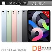 Apple 2020 iPad Air 4 Wi-Fi 64G 10.9吋 平板電腦(6期0利率)