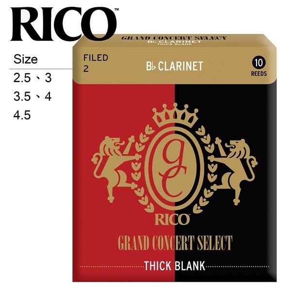 【小叮噹的店】GS-C-TB 美國RICO GCS Thick blank 豎笛竹片/黑管竹片 各尺寸、10片裝