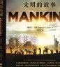 二手書R2YB 2014年3月初版 《文明的故事 MANKIND》托勒 洪世民