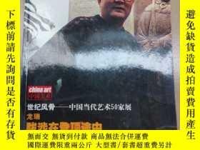 二手書博民逛書店罕見東方藝術-2002.12Y21595