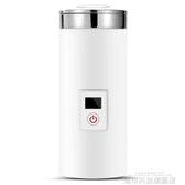 旅行水壺 旅行電熱水壺迷你多功能便攜小型電熱水杯旅游 城市科技DF