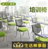 培訓椅帶寫字板摺疊學生帶桌板教室員工椅簡約一體新聞會議室椅子 NMS生活樂事館
