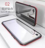 iPhone 7 Plus 手機殼 透明鋼化玻璃後蓋 保護套 金屬邊框 防摔殼 金屬保護殼 金屬殼 邊框 iPhone7