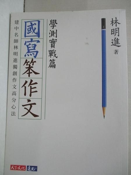 【書寶二手書T1/進修考試_GZR】國寫笨作文-學測實戰篇_林明進
