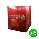 免運~【長庚生技】紅景天複方冬蟲夏草菌絲體精華液_隨身裝(6瓶) x6盒