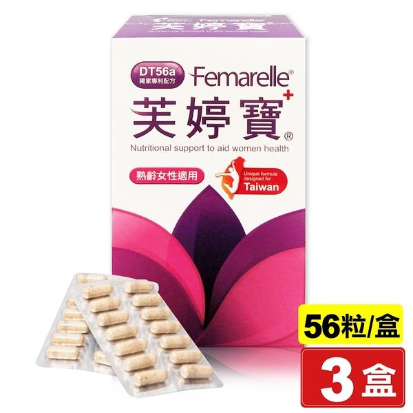 芙婷寶 膠囊 Femarelle 56粒X3盒 專品藥局【2011691】