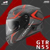 [中壢安信]法國 ASTONE GTR 彩繪 N55 消光碳纖紅 纖維 全罩 輕量化 安全帽