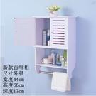 創意衛生間浴室吊櫃壁櫃收納置物架防水掛櫃洗手間【新款百葉小號櫃】 亞斯藍