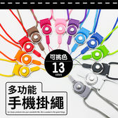 【現貨】多功能手機掛繩 13色任選 指環吊繩 吊繩 名片掛繩
