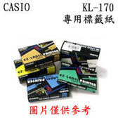 CASIO卡西歐 KL-170 PLUS專用標籤紙,色帶( 6mm單卷裝 )
