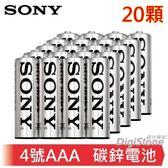 【免運費】SONY 高效能 4號AAA 環保碳鋅ULTRA電池(一次性電池)X20顆【加碼贈4號電池收納盒X5個】