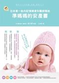 (二手書)日本第一胎內記憶婦產科醫師寫給準媽媽的安產書