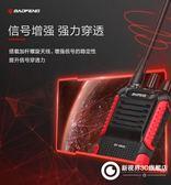 對講機民用50公里 大功率手臺自駕游無線手持戶外寶鋒對講器