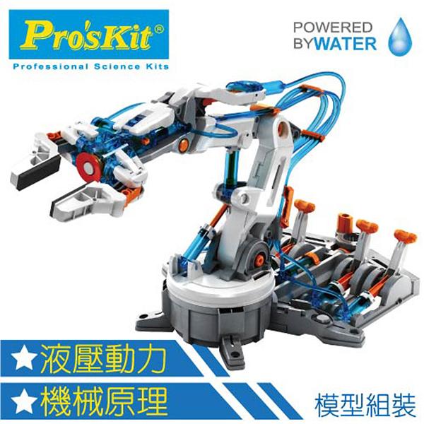 【寶工 ProsKit 科學玩具】液壓機器手臂 機械手臂 模型科學 機械玩具 GE-632