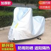 機車雨衣踏板摩托車車罩電動車電瓶車防曬防雨罩防塵防霜雪加厚125車套罩【快出】