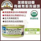 【單罐】Newman's Own 愛紐曼 美國95%有機火雞無穀狗狗主食罐 156g