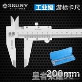游標卡尺0-150mm0-200mm300mm高精度迷你卡尺不銹鋼數顯卡尺YTL