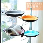 貓吊床貓咪床吸盤式掛窩窗戶玻璃掛式秋千貓窩窗台四季貓咪用品  ATF 極有家