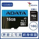 威剛 ADATA MicroSD UHS-I A1 U1 C10 16G 記憶卡 附轉卡