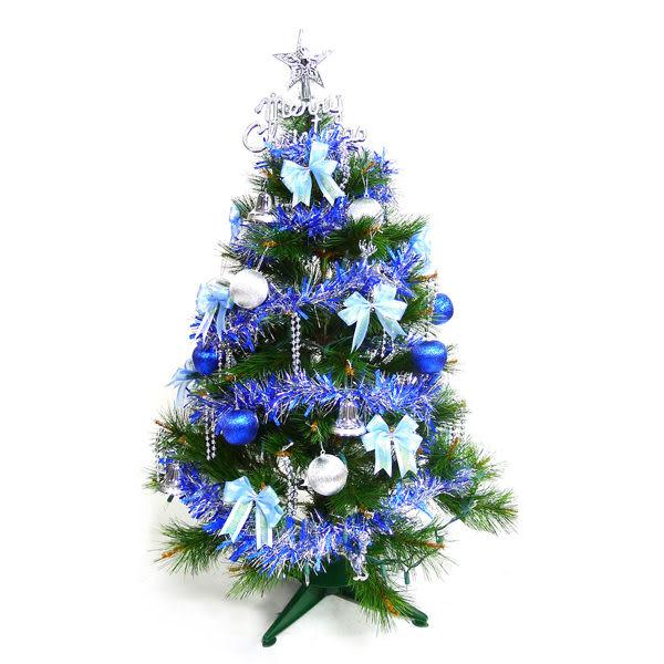 【摩達客】台灣製3尺 /3呎(90cm)特級松針葉綠聖誕樹 (+藍銀色系配件)(不含燈)