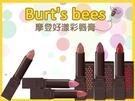 Burt s Bees 蜜蜂爺爺 摩登好...