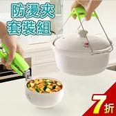 不鏽鋼碗夾-防燙夾 碗夾 取碗夾 電鍋夾 盆碗夾 雙柄夾 防滑夾 蒸碗夾 碗盤夾【AN SHOP】