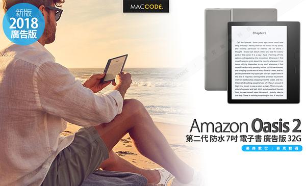 現貨 美版 Kindle Oasis 2 二代 防水 7吋 電子書 32G 廣告版 2018新版 贈保護袋 閱讀燈 螢幕貼