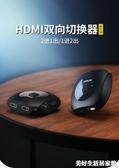 優聯 hdmi切換器兩2進1出分配器1分2出高清4K二進一出電腦顯示器 美好生活居家館