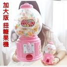 【塔克】韓版 扭糖果 扭糖果機(大號) Girlwill 糖果機 大號扭糖機 大型糖果機 扭蛋機