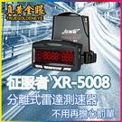 【真黃金眼】征服者 GPS XR-5008 紅色背光模組雷達測速器(全台最低價) 贈3孔擴充座