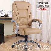 老闆椅 可躺電腦椅家用書房升降椅真皮靠背老板轉椅簡約辦公座椅子 JD 玩趣3C