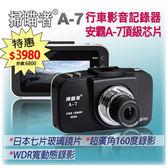 【發現者購物網】掃描者A-7行車影音記錄器  *限量特惠*  贈8G記憶卡