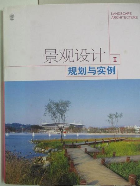 【書寶二手書T2/設計_KIO】景觀設計I 規劃與實例(簡體)_hang UO D AMD chu ban she