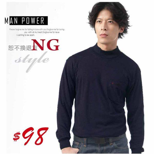 【大盤大】(N6-628) NG無法退換 深藍 工作服 男 女 發熱衣 特價 保暖衣 輕刷毛 內搭圓領 套頭 棉衫