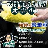「指定超商299免運」加厚款洗車巾 車用 清潔 毛巾 擦車布 雙面珊瑚絨 吸水強[品WAY+]【G0079】