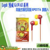 【含稅+免運+可刷卡】Logah 漫威KAWAII系列耳塞式線控耳機EP017A 鋼鐵人