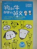 【書寶二手書T1/語言學習_HGV】狗和牛都會的英文_劉怡寧