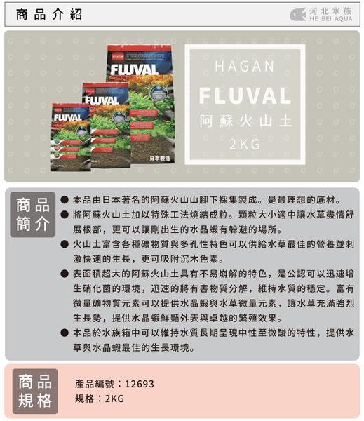 [ 河北水族 ]  HAGAN赫根 【 FLUVAL 阿蘇火山土 2KG】 黑土 水晶蝦 水草