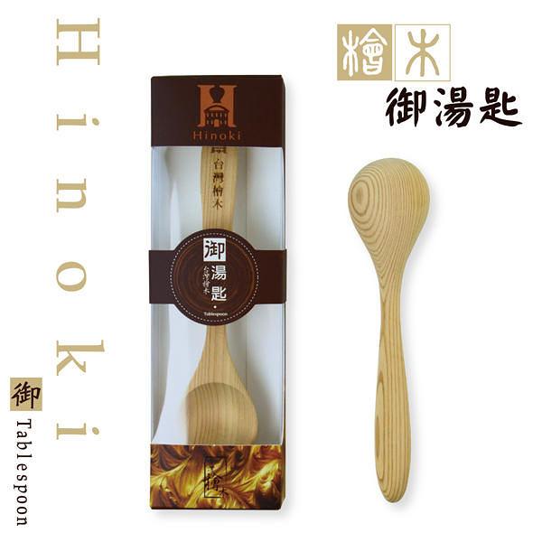台灣檜木御-湯匙 環保餐具 木餐具 檜木餐具 檜木湯匙 原木湯匙 湯勺 台灣檜木 檜木居家生活