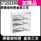 Fuji Xerox CT202330 黑色 原廠碳粉匣 三支