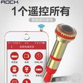防塵塞ROCK蘋果紅外遙控器6手機發射器頭iPhone配件空調遙控精靈 蘿莉小腳ㄚ