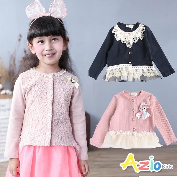 Azio女童 外套 蕾絲珠珠魚尾/蕾絲花布網紗/兔子螺紋網紗厚棉外套(共3款) Azio Kids 美國派 童裝