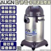 乾濕兩用吸塵器32L(CE32)【全新品】【3期0利率】【本島免運】